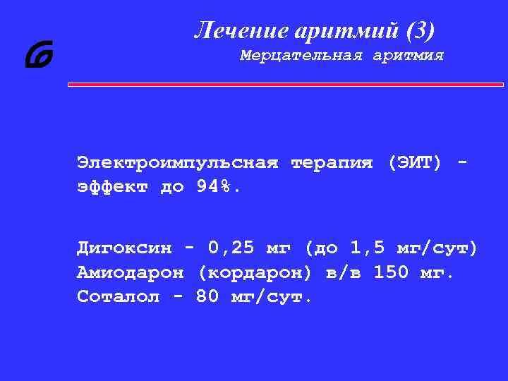Лечение аритмий (3) Мерцательная аритмия Электроимпульсная терапия (ЭИТ) эффект до 94%. Дигоксин - 0,