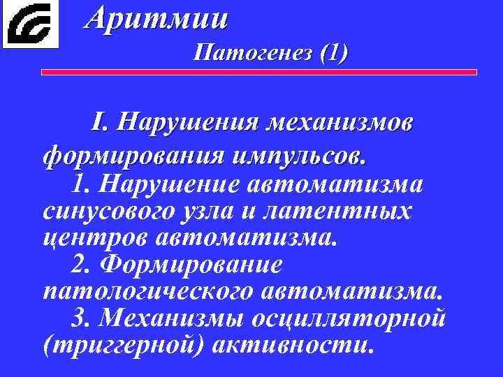 Аритмии Патогенез (1) I. Нарушения механизмов формирования импульсов. 1. Нарушение автоматизма синусового узла и