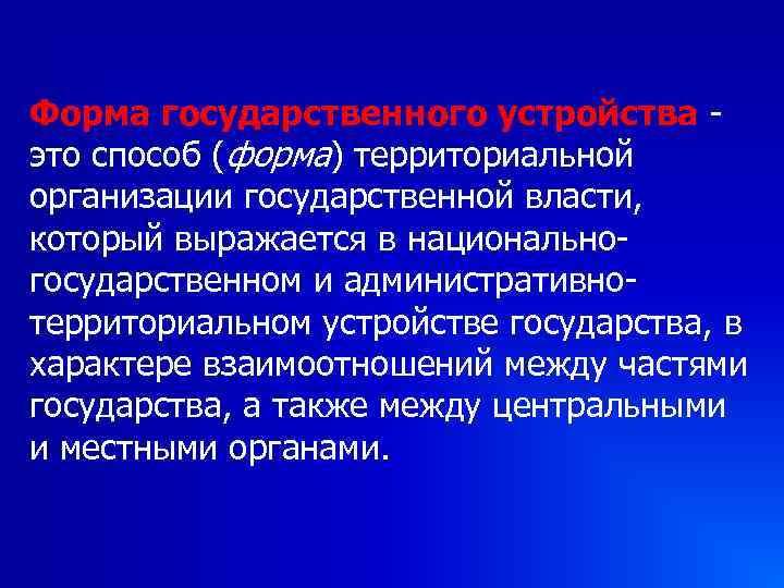 Форма государственного устройства это способ (форма) территориальной организации государственной власти, который выражается в национальногосударственном