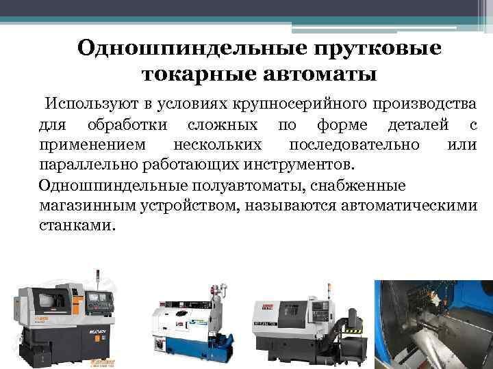 Одношпиндельные прутковые токарные автоматы Используют в условиях крупносерийного производства для обработки сложных по форме