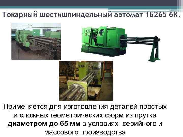 Токарный шестишпиндельный автомат 1 Б 265 6 К. Применяется для изготовления деталей простых и
