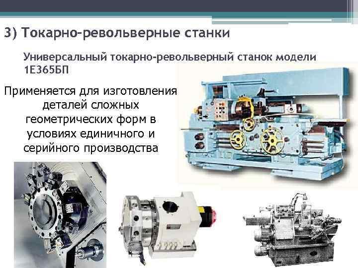 3) Токарно-револьверные станки Универсальный токарно-револьверный станок модели 1 Е 365 БП Применяется для изготовления