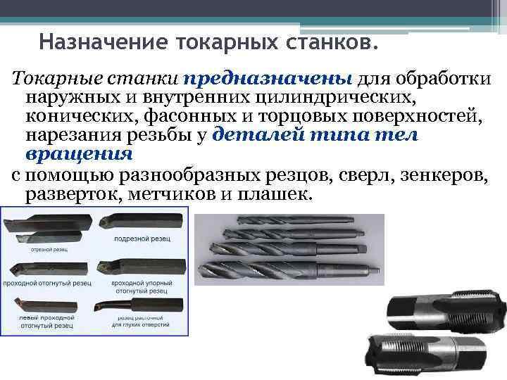 Назначение токарных станков. Токарные станки предназначены для обработки наружных и внутренних цилиндрических, конических, фасонных