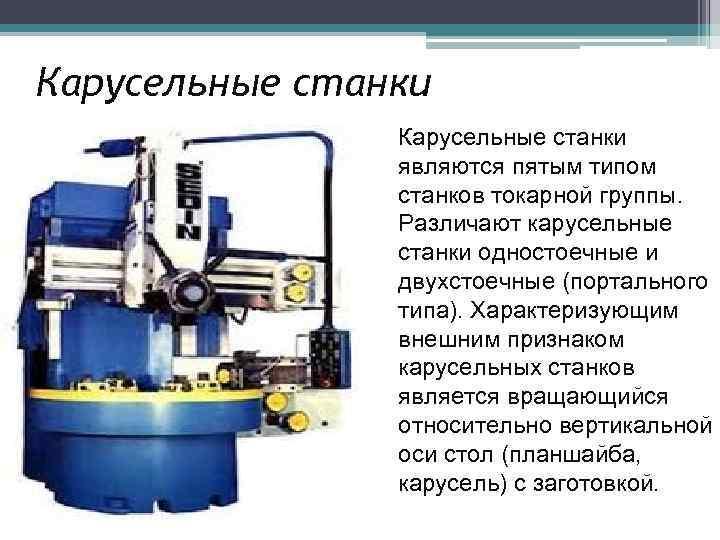 Карусельные станки являются пятым типом станков токарной группы. Различают карусельные станки одностоечные и двухстоечные