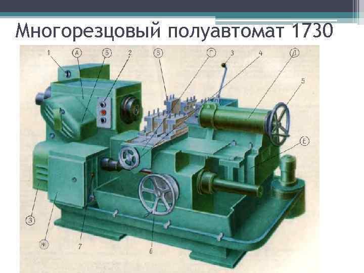 Многорезцовый полуавтомат 1730