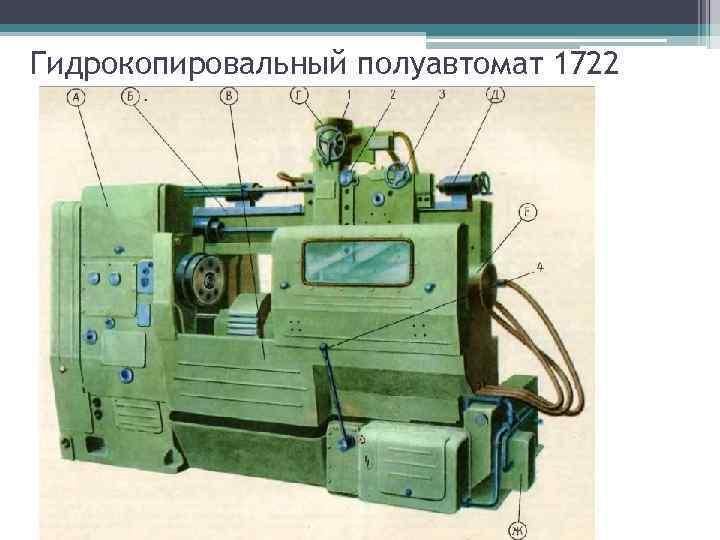 Гидрокопировальный полуавтомат 1722