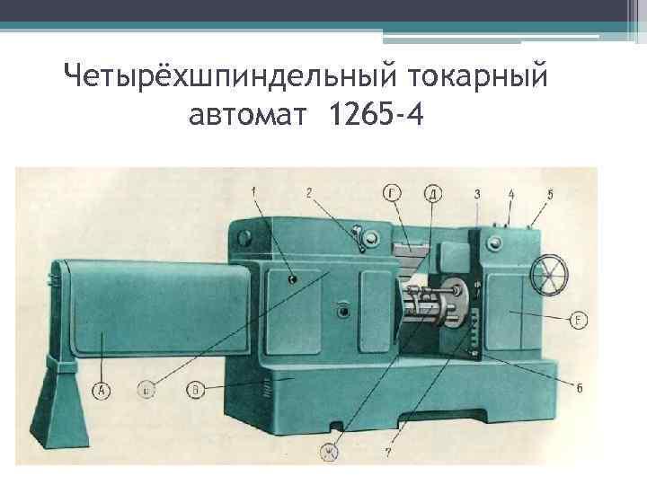 Четырёхшпиндельный токарный автомат 1265 -4