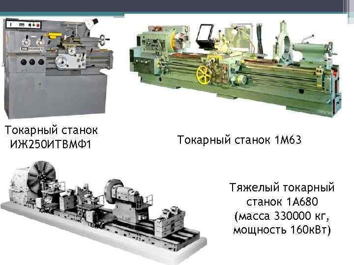 Токарный станок ИЖ 250 ИТВМФ 1 Токарный станок 1 М 63 Тяжелый токарный станок