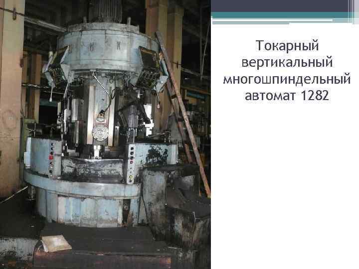 Токарный вертикальный многошпиндельный автомат 1282