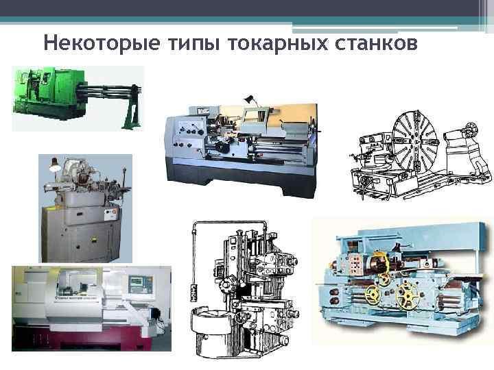 Некоторые типы токарных станков