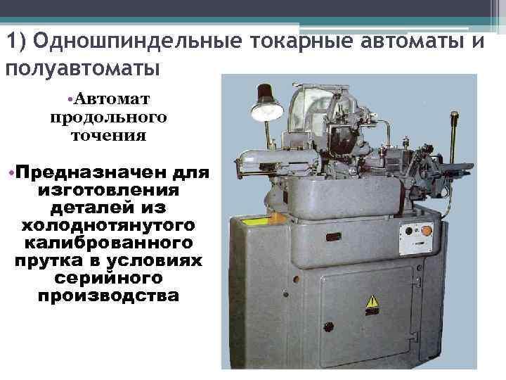 1) Одношпиндельные токарные автоматы и полуавтоматы • Автомат продольного точения • Предназначен для изготовления