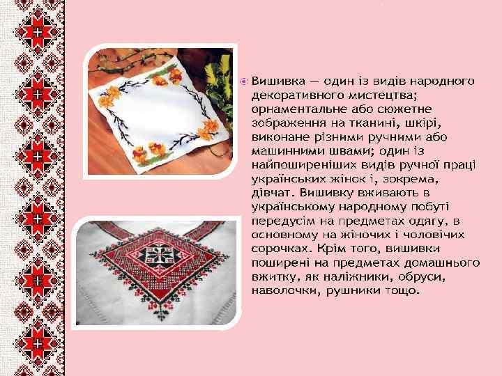 Вишивка хрестиком Підготувала учениця 10 класу Мачишин Ірина 06b8c2175f4a3
