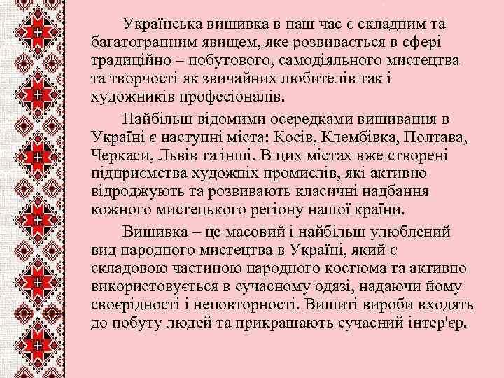 Українська вишивка в наш час є складним та багатогранним явищем b0c6fe80db292