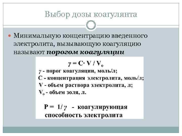 Выбор дозы коагулянта Минимальную концентрацию введенного электролита, вызывающую коагуляцию называют порогом коагуляции
