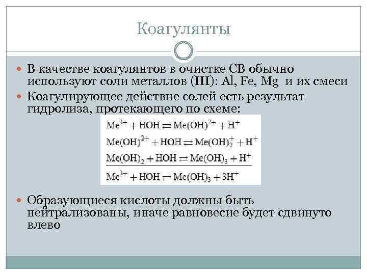Коагулянты В качестве коагулянтов в очистке СВ обычно используют соли металлов (III): Al, Fe,