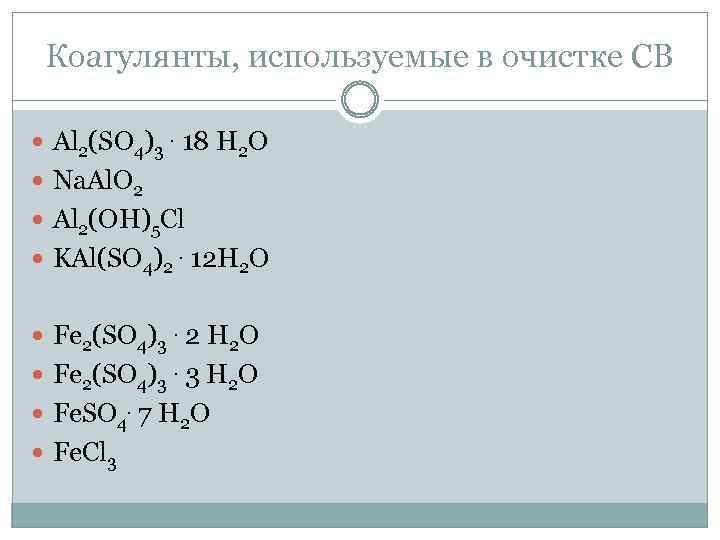 Коагулянты, используемые в очистке СВ Al 2(SO 4)3. 18 H 2 O Na. Al.