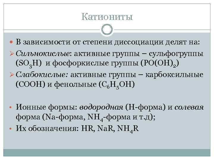 Катиониты В зависимости от степени диссоциации делят на: Ø Сильнокислые: активные группы – сульфогруппы