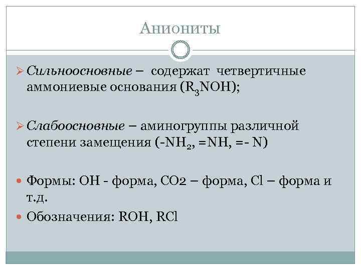 Аниониты Ø Сильноосновные – содержат четвертичные аммониевые основания (R 3 NOH); Ø Слабоосновные –