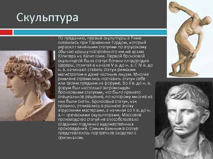 Скульптура По преданию, первые скульптуры в Риме появились при Тарквинии Гордом, который украсил глиняными