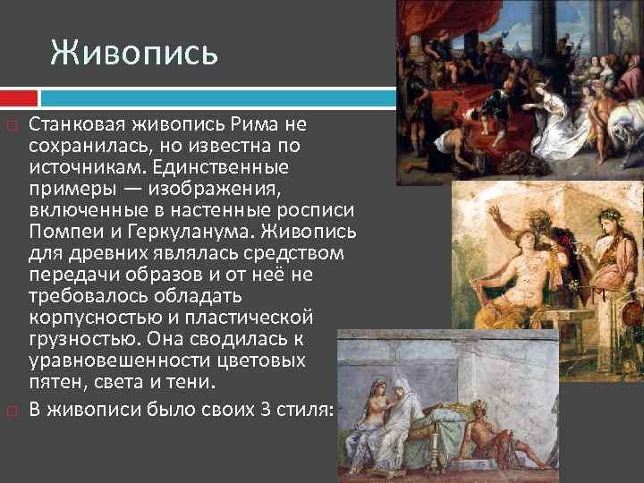 Живопись Станковая живопись Рима не сохранилась, но известна по источникам. Единственные примеры — изображения,