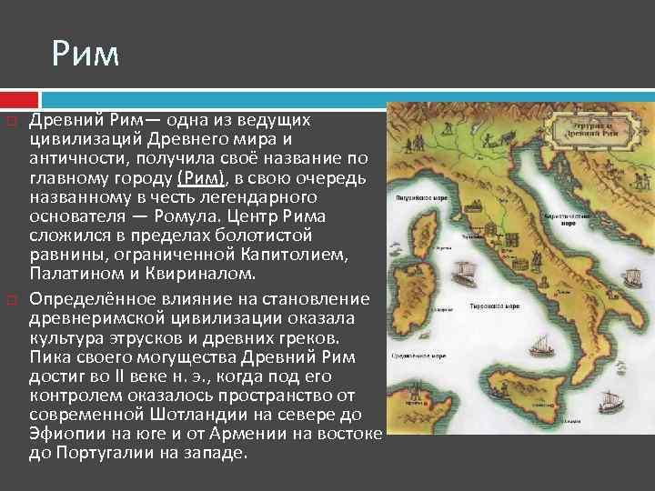 Рим Древний Рим— одна из ведущих цивилизаций Древнего мира и античности, получила своё название