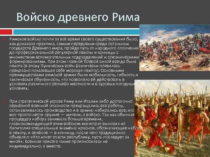 Войско древнего Рима Римское войско почти за всё время своего существования было, как доказала