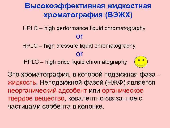 Высокоэффективная жидкостная хроматография (ВЭЖХ) HPLC – high performance liquid chromatography or HPLC – high