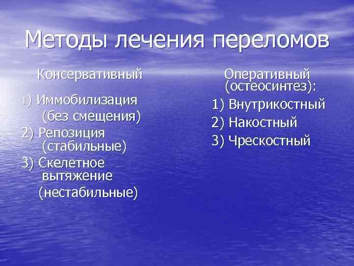 Методы лечения переломов Консервативный 1) Иммобилизация (без смещения) 2) Репозиция (стабильные) 3) Скелетное вытяжение