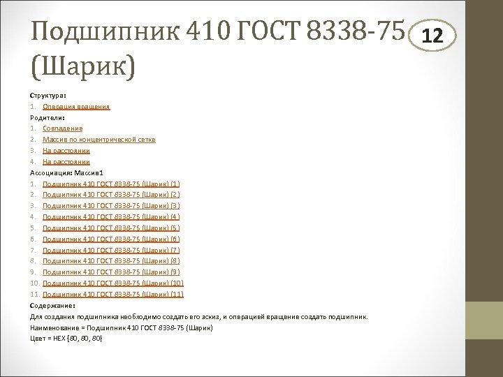 Подшипник 410 ГОСТ 8338 -75 (Шарик) Структура: 1. Операция вращения Родители: 1. Совпадение 2.