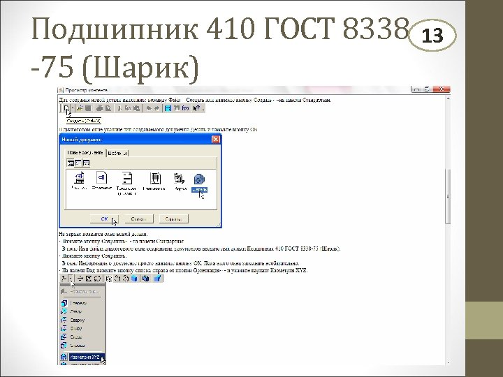 Подшипник 410 ГОСТ 8338 -75 (Шарик) 13