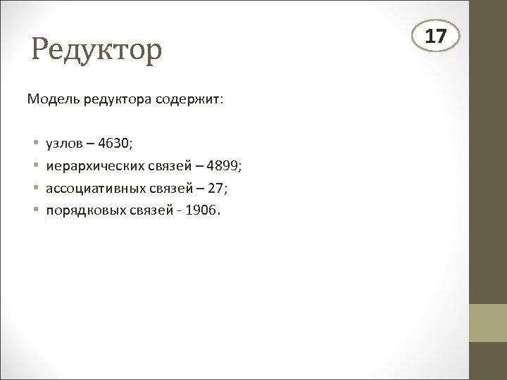Редуктор Модель редуктора содержит: • • узлов – 4630; иерархических связей – 4899; ассоциативных