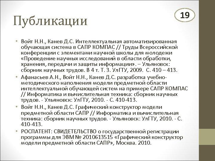 Публикации 19 • Войт Н. Н. , Канев Д. С. Интеллектуальная автоматизированная обучающая система