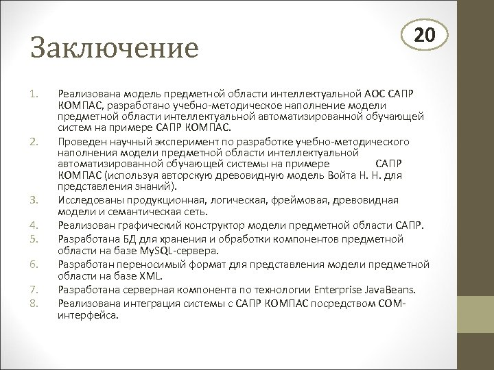 Заключение 1. 2. 3. 4. 5. 6. 7. 8. 20 Реализована модель предметной области