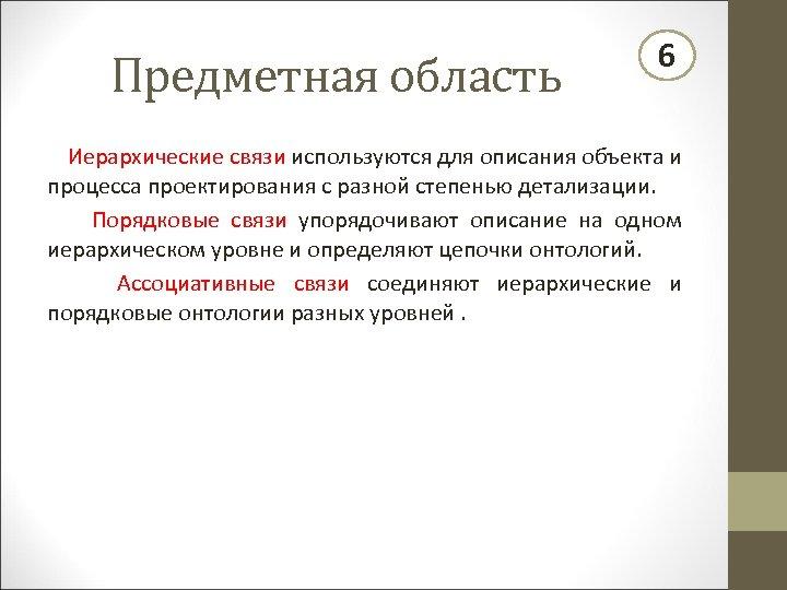 Предметная область 6 Иерархические связи используются для описания объекта и процесса проектирования с разной