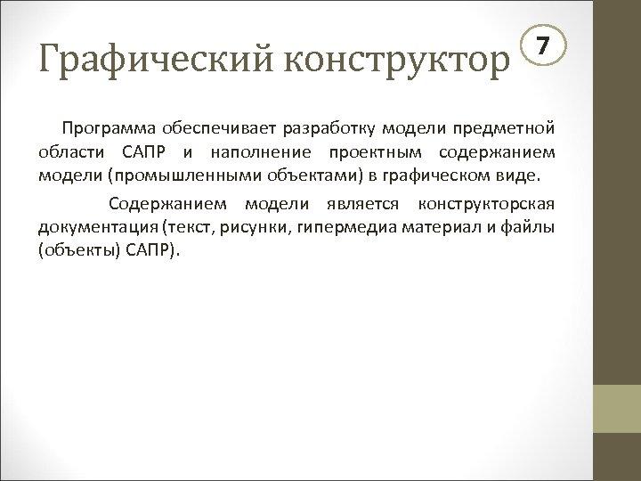 Графический конструктор 7 Программа обеспечивает разработку модели предметной области САПР и наполнение проектным содержанием