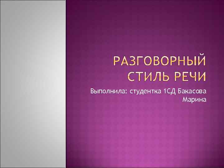 Выполнила: студентка 1 СД Бакасова Марина