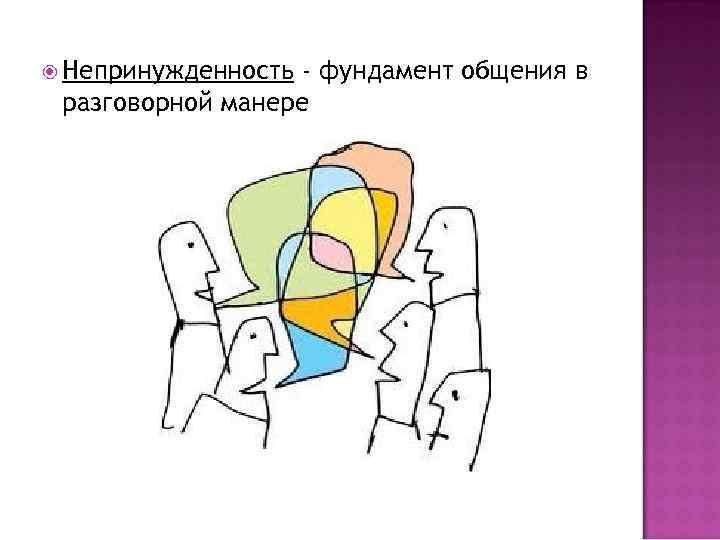 Непринужденность - фундамент общения в разговорной манере