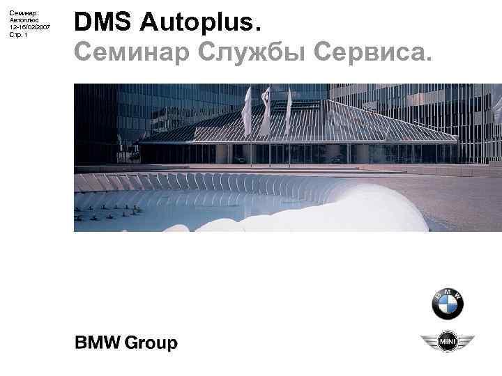 Семинар Автоплюс 12 -16/02/2007 Стр. 1 DMS Autoplus. Семинар Службы Сервиса.