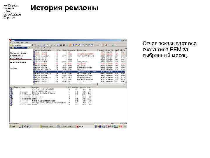 А+ Служба сервиса JR-A 02 -06/02/2004 Стр. 104 История ремзоны Отчет показывает все счета