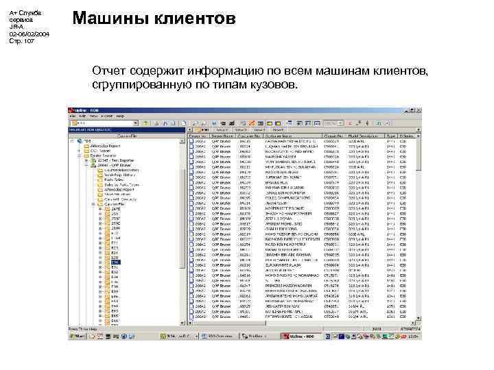 А+ Служба сервиса JR-A 02 -06/02/2004 Стр. 107 Машины клиентов Отчет содержит информацию по