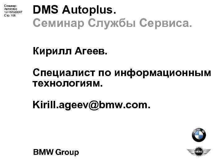 Семинар Автоплюс 12 -16/02/2007 Стр. 108 DMS Autoplus. Семинар Службы Сервиса. Кирилл Агеев. Специалист