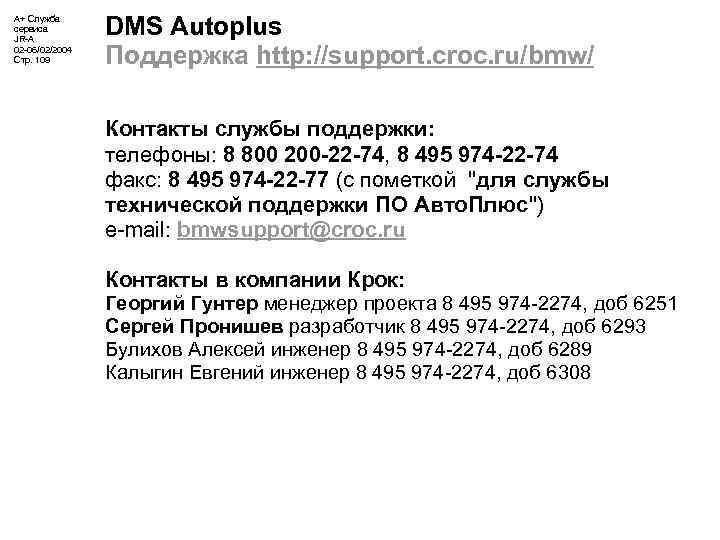 А+ Служба сервиса JR-A 02 -06/02/2004 Стр. 109 DMS Autoplus Поддержка http: //support. croc.