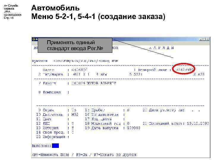 А+ Служба сервиса JR-A 02 -06/02/2004 Стр. 15 Автомобиль Меню 5 -2 -1, 5