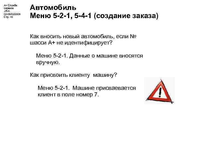 А+ Служба сервиса JR-A 02 -06/02/2004 Стр. 16 Автомобиль Меню 5 -2 -1, 5
