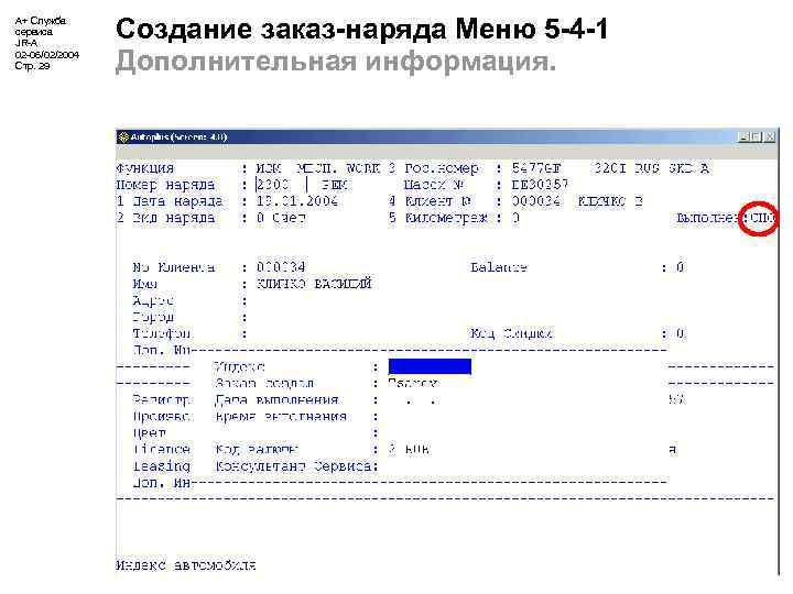 А+ Служба сервиса JR-A 02 -06/02/2004 Стр. 29 Создание заказ-наряда Меню 5 -4 -1