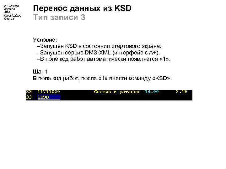 А+ Служба сервиса JR-A 02 -06/02/2004 Стр. 33 Перенос данных из KSD Тип записи