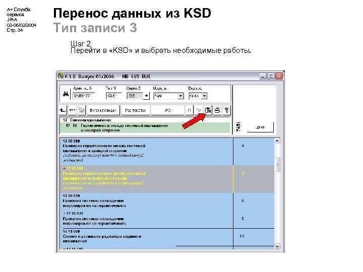 А+ Служба сервиса JR-A 02 -06/02/2004 Стр. 34 Перенос данных из KSD Тип записи