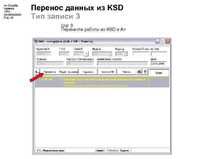 А+ Служба сервиса JR-A 02 -06/02/2004 Стр. 35 Перенос данных из KSD Тип записи
