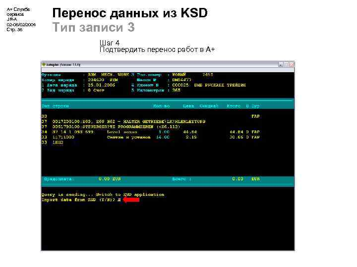 А+ Служба сервиса JR-A 02 -06/02/2004 Стр. 36 Перенос данных из KSD Тип записи