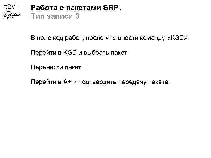 А+ Служба сервиса JR-A 02 -06/02/2004 Стр. 37 Работа с пакетами SRP. Тип записи